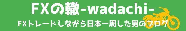 FXの轍-wadachi-