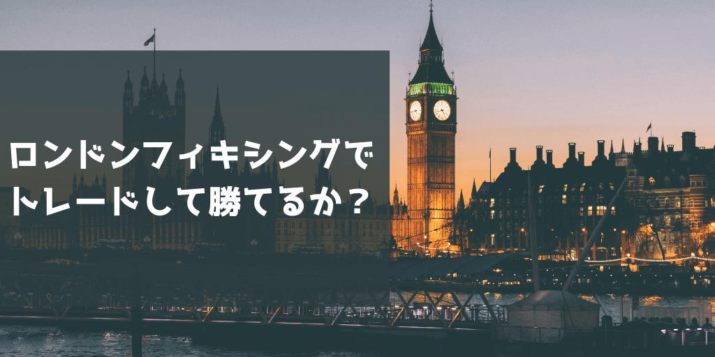 フィキシング 時間 ロンドン 【05/27】ゲイスキャFXは稼げた?ロンドンフィキシングに注意!|時短トレードで生活するもちぽよのFXブログ